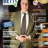 Prof. Chirkov for Betty magazine